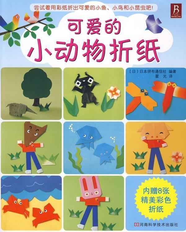 (正版)可爱的小动物折纸[日本拼布通讯社]-书籍/图书