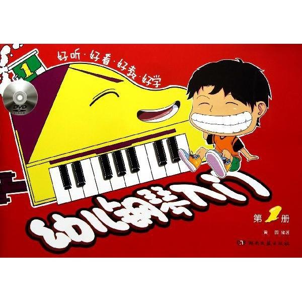 幼儿钢琴入门(第1册)图片