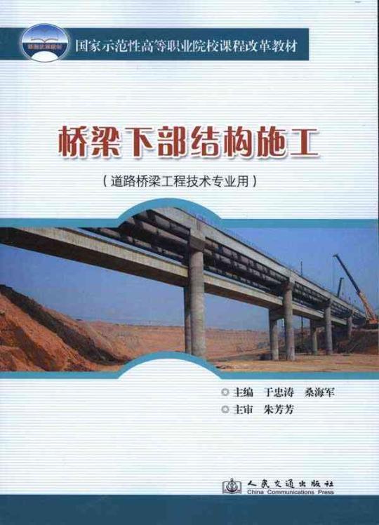 桥梁下部结构施工,交通运输