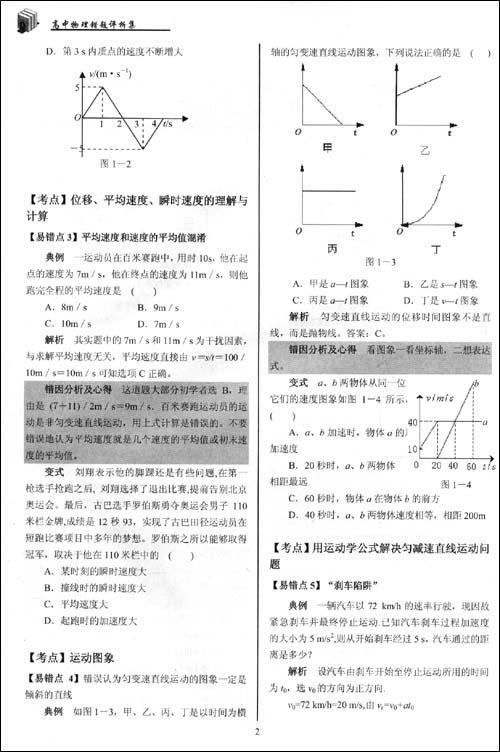 高中物理错题评析集-马士领
