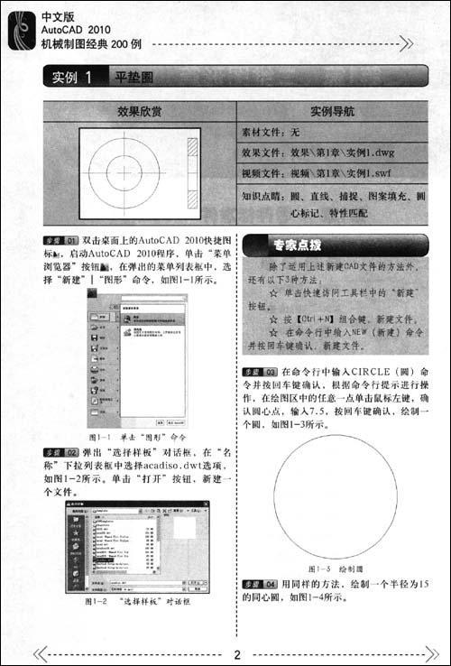 标注阀盖剖视图 第8章零件轴测图 实例108正方体轴测图