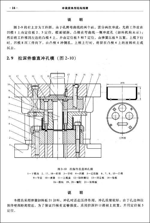 冲裁模典型结构图册-王新华-金属学与金属工艺-文轩