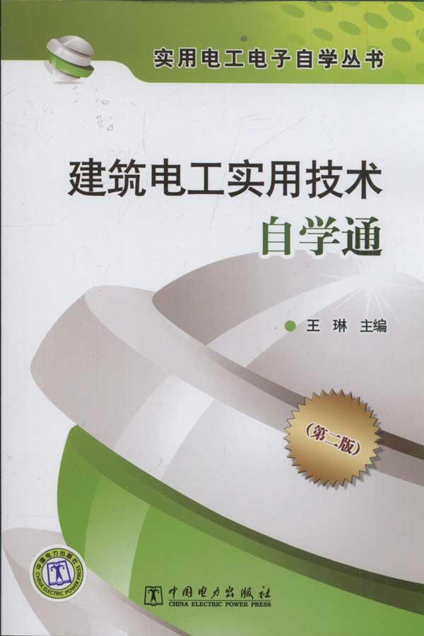 实用电工电子自学丛书