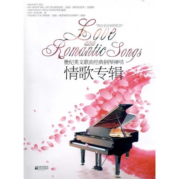 本书为旋律谱配钢琴谱