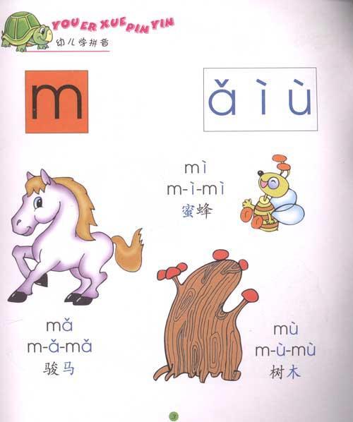 幼儿学拼音--少儿-文轩网