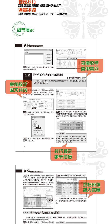 8综合实战——绘制网上零售订单处理流程图180  在excel工作表中插入