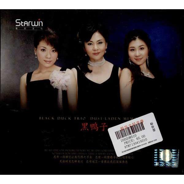 (1cd)黑鸭子 尘封的记忆,大陆民歌歌曲cd,音像-文轩网