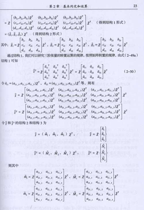 关于欧氏空间与黎曼空问的讨论