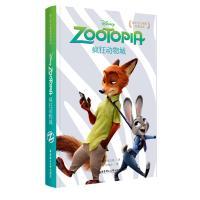 疯狂动物城 ZOOTOPIA/迪士尼大电影双语阅读