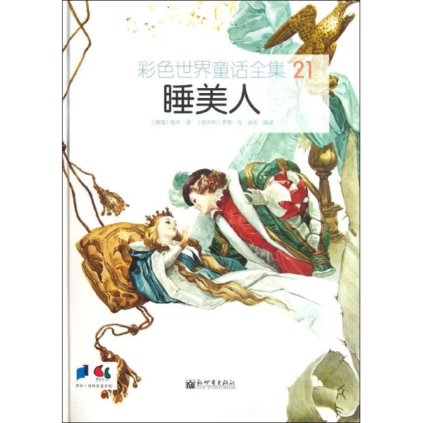 彩色世界童话全集21睡美人 格林 儿童文学