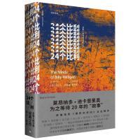 """24个比利/(美)丹尼尔.凯斯作品:多重人格分裂纪实小说!莱昂纳多?迪卡普里奥为之等待20年的""""故事""""。日本五年狂销六百万册、中国台湾累计销售过百万册。"""