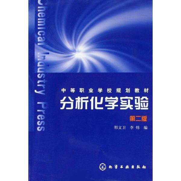 分析化学实验(二版)-邢文卫-图书-文轩网