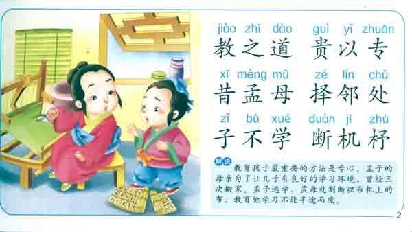 三字经儿童图画 有关三字经的画 有关三字经的手抄报