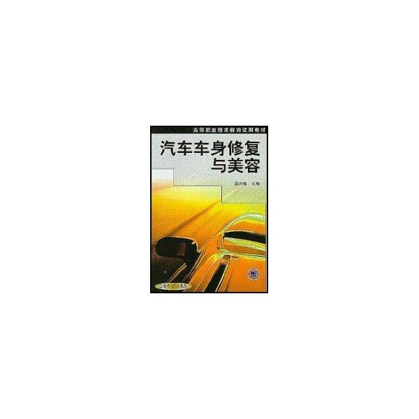 汽车电气结构与拆装 教科书