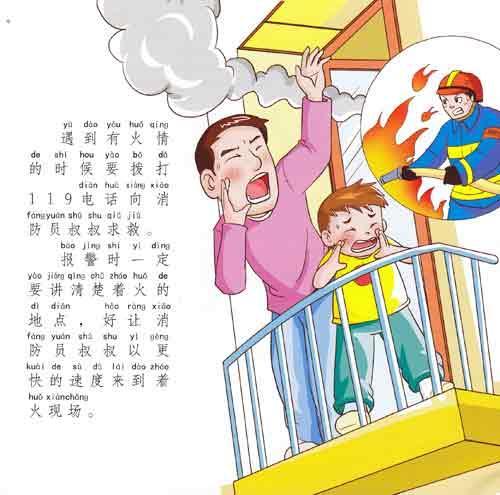 生活知识/安全常识; 校园防护篇/儿童自救与自我防护常识(全四册)
