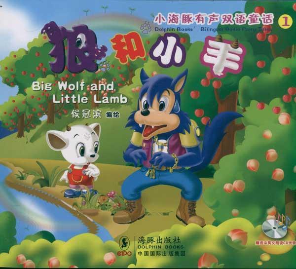 狼 和 小 羊 的 图片 狼 和 小 羊 课文