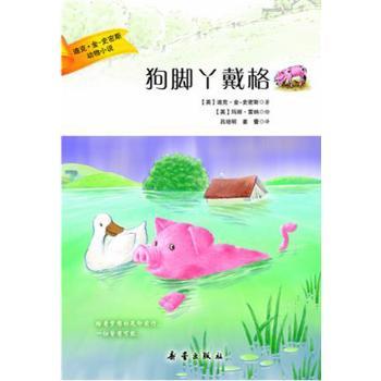 迪克金-史密斯动物小说狗脚丫戴格/迪克.金-史密斯动物小说