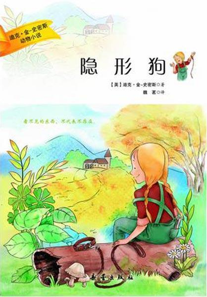 …; 隐形狗迪克金史密斯动物小说 畅销书籍 童书 儿童文学 正版