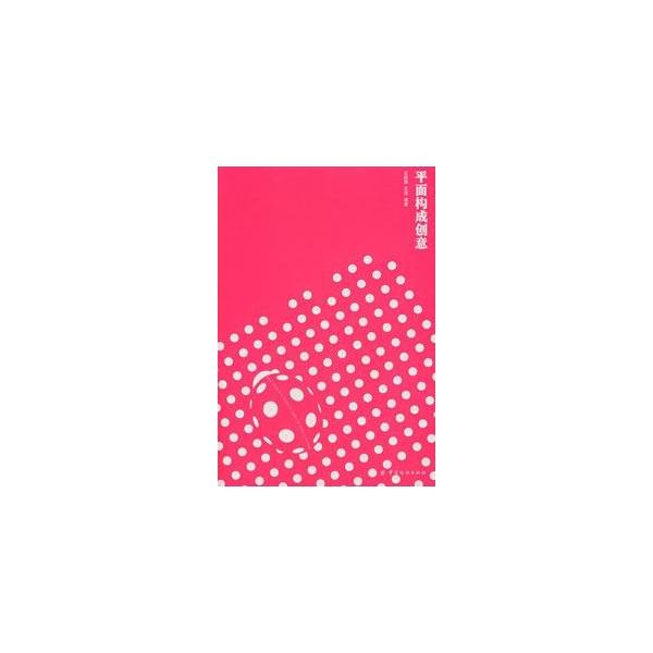 平面构成创意-王默根,王佳图片