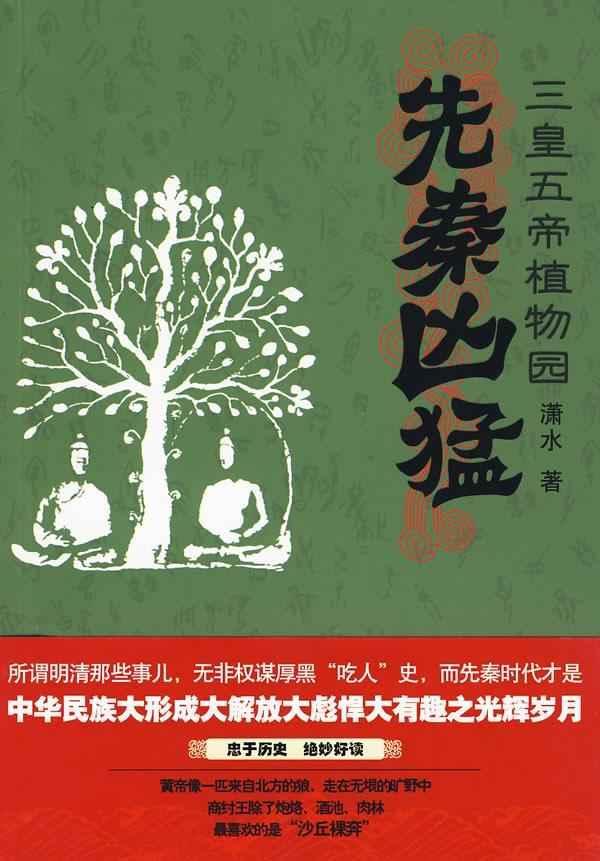 先秦凶猛-三皇五帝的植物园,绘画作品,图书-文轩网