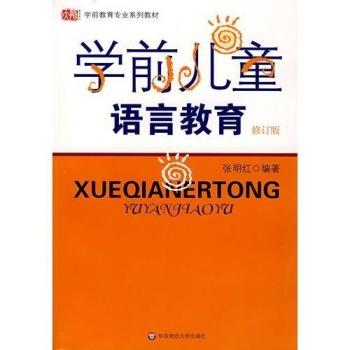 学前儿童科学教育-张明红-汉语-文轩网