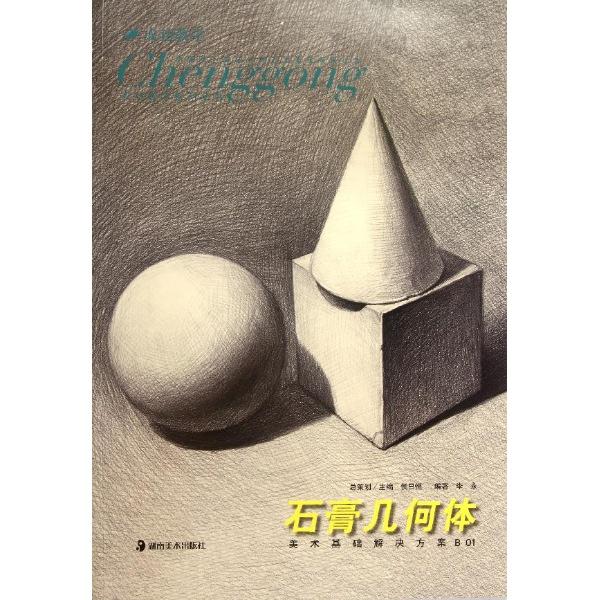 石膏几何体结构素描 - 第3页