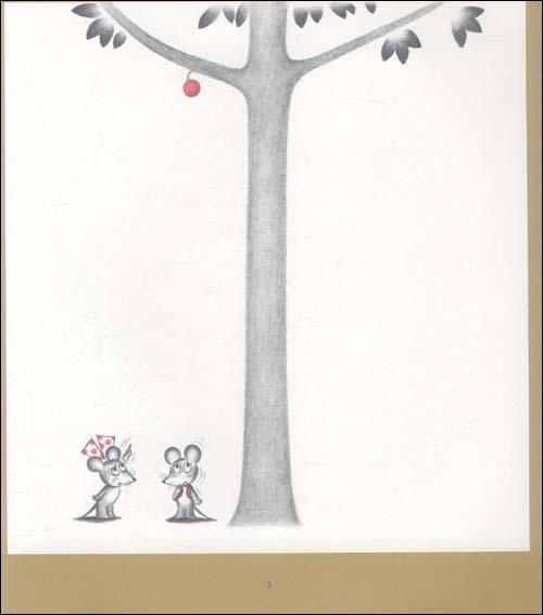 《鼠小弟和大象哥哥 可爱的鼠小弟9》(中江嘉男)