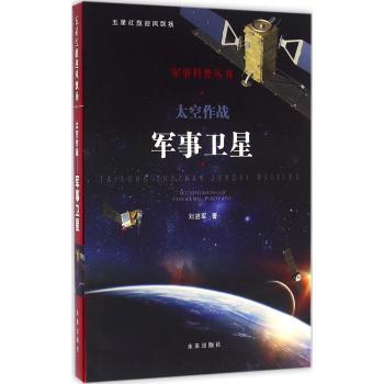 太空作战(军事卫星)/军事科普丛书