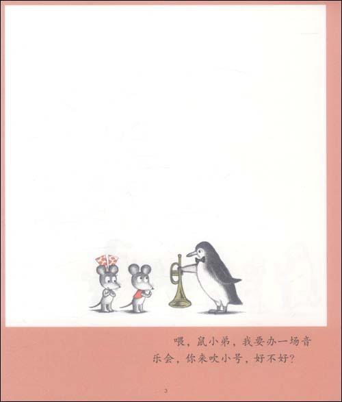 《鼠小弟和音乐会 可爱的鼠小弟11(10版精装)》()
