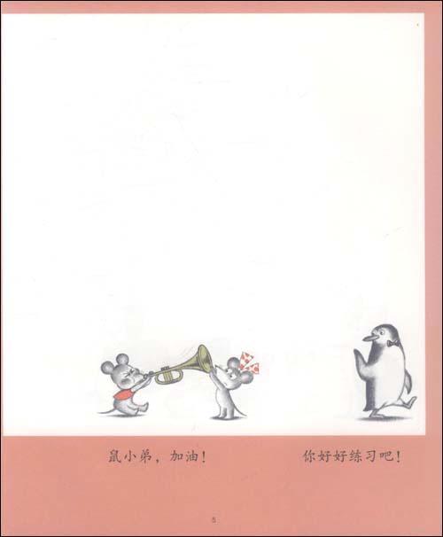 《鼠小弟和音乐会 可爱的鼠小弟11(10版精装)》