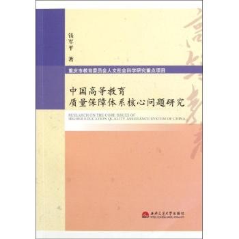 中国高等教育质量保障体系核心问题研究-钱军平-高等