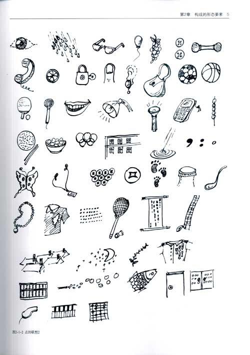 图,平面构成骨骼渐变图片,平面构成骨骼图,平面设计骨骼构成,