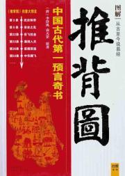 李淳风算到了2000多年