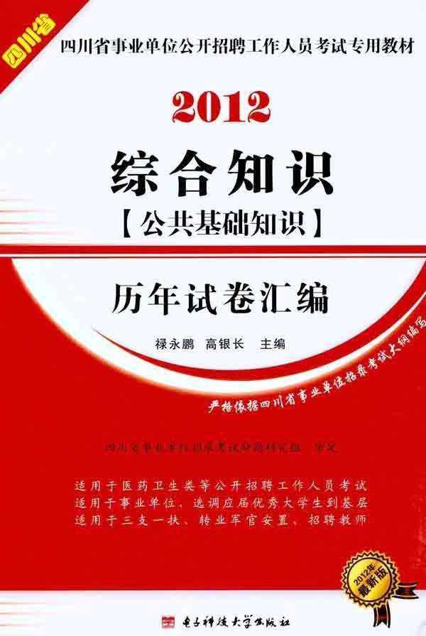 2012综合知识(公共基础知识)历年试卷汇编