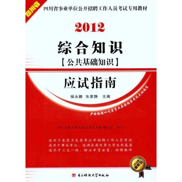 2012综合知识(公共基础知识)应试指南