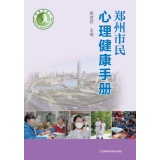 郑州市民心理健康手册
