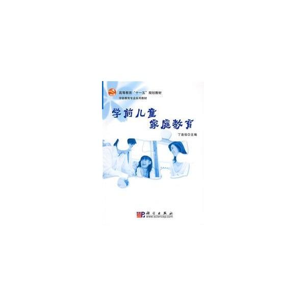 学前儿童家庭教育-丁连信主编-少儿-文轩网