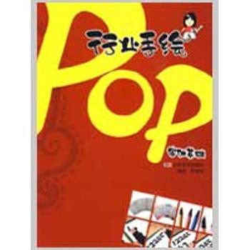 图书手绘活动pop设计