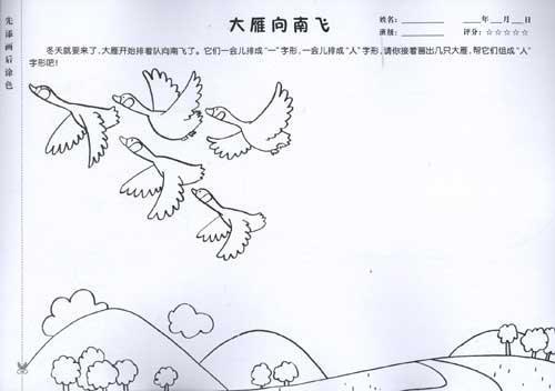 幼兒園主題繪畫 小班下--少兒-文軒網