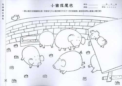 幼儿园主题绘画 小班下--少儿-文轩网