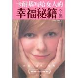 卡耐基写给女人的幸福秘籍(全集)