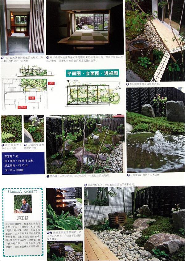 庭院设计风格庭院的改造