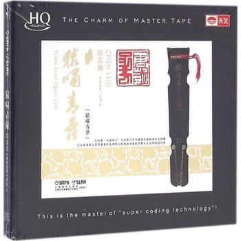 (1CD)陈雷激.猿啸青萝(CD)