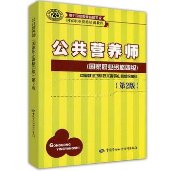 公共营养师(国家职业资格4级)(第2版)