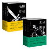 无尽世界(全3册)+圣殿春秋(全3册) 全6册 套装