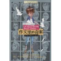 长青藤国际大奖小说书系•作文里的奇案