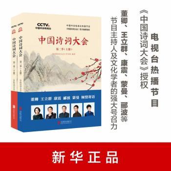 中国诗词大会(第2季)