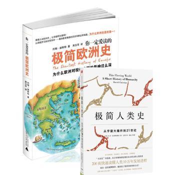 通史读物 你一定爱读的极简欧洲史 + 极简人类史:从宇宙大爆炸到21世纪 套装2册