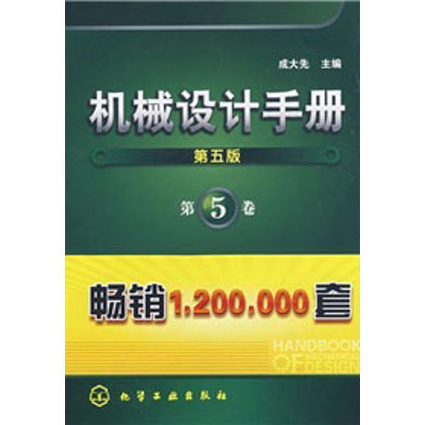 机械设计手册(5)(五版)
