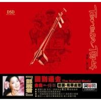 回到过去 邓丽君金曲二胡(cd)